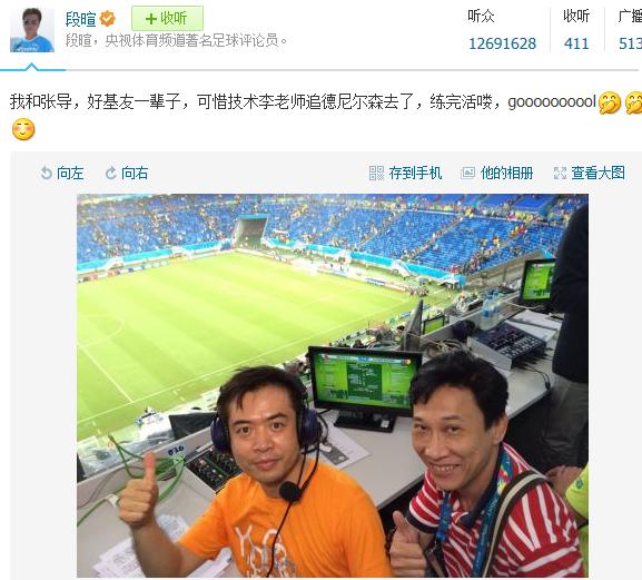 段暄妙语解说鹰狮之战 网友盛赞:中国好舌头
