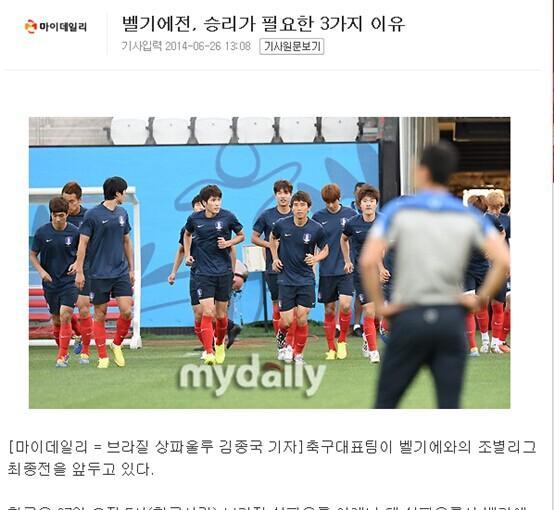韩媒赢下比利时队三理由 为自己也为亚洲荣誉