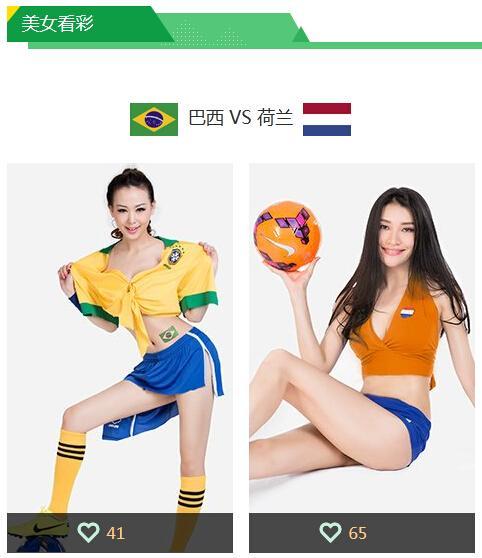 民间高手齐发威!美女看彩点赞成功预测荷兰胜