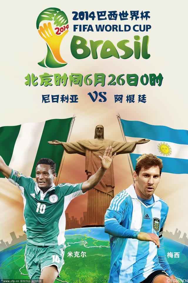 尼日利亚VS阿根廷前瞻:争头名 梅西生日献礼