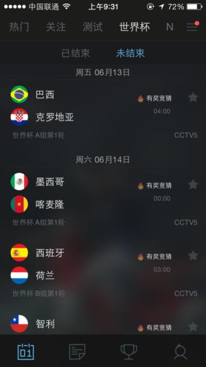 十大方言音频直播揭幕战 看比赛就在腾讯