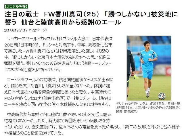 香川认定日希必将取胜 欲把胜利送给灾区民众