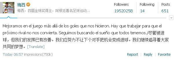 梅西腾讯微博称将继续追寻梦想 阿根廷有改善