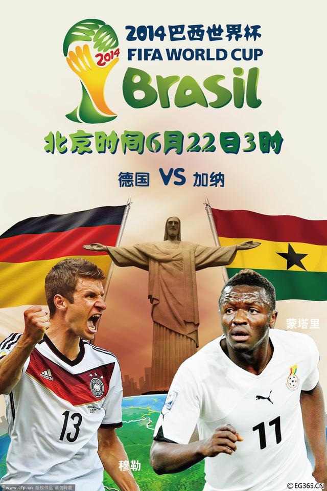 德国VS加纳前瞻:穆勒再发威?博阿滕兄弟决