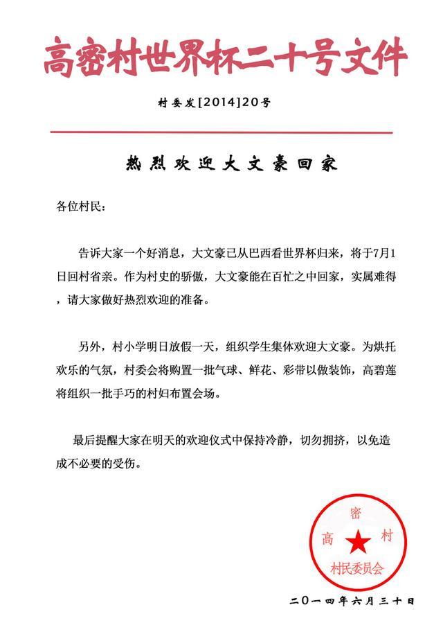 高密村世界杯20号文件:小学放假迎大文豪回家
