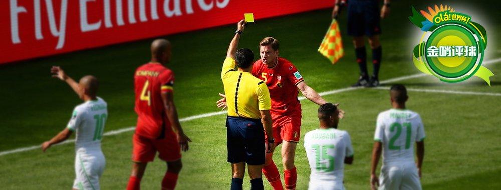 【金哨评球】比利时点球准确