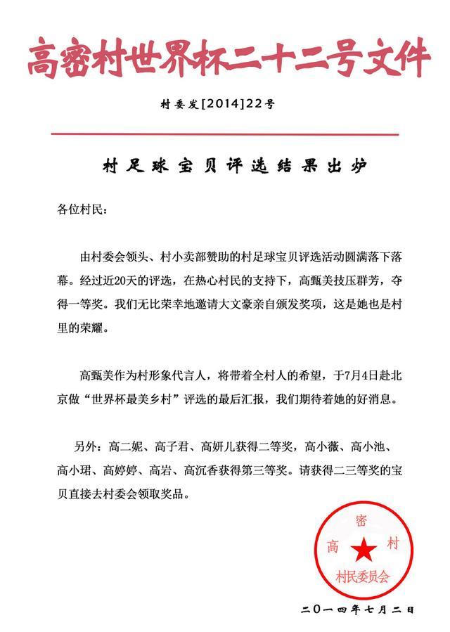 高密村世界杯22号文件:大文豪为足球宝贝颁奖
