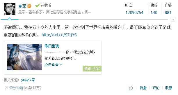 麦家独家腾讯微博致谢:让我首次坐决赛看台