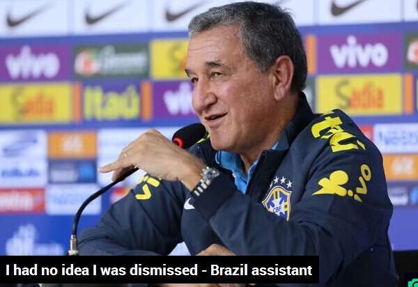巴西助教开炮:遭解雇没人通知 上网才知道