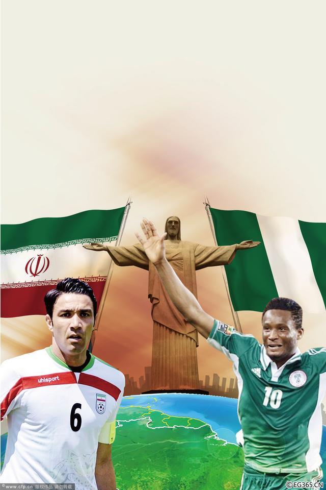 伊朗VS尼日利亚前瞻:亚非再对决 英超双星PK