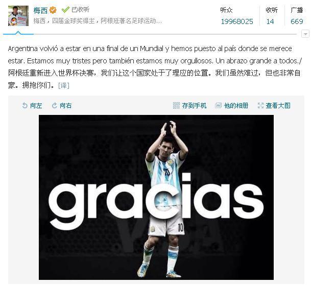 梅西腾讯微博致谢:感谢所有人无条件支持