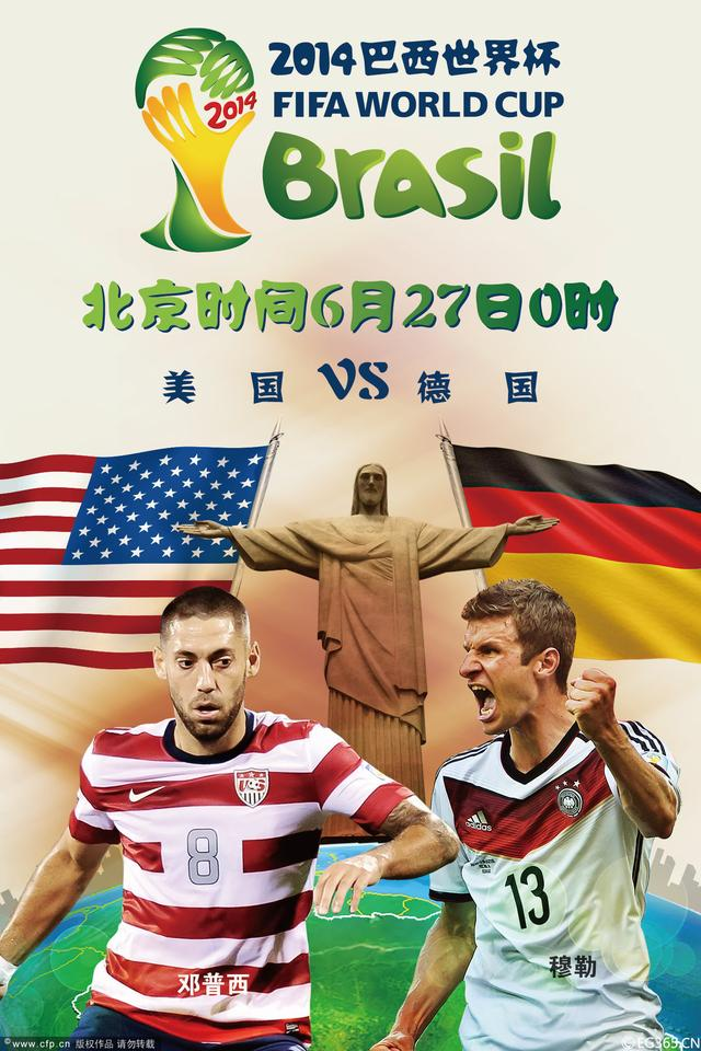 美国VS德国8大看点:默契球?克林斯曼战旧主
