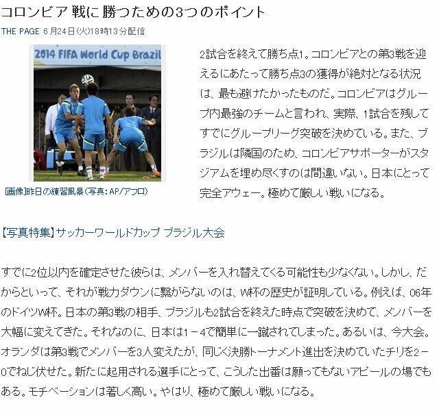 日媒谈战胜对手3要素 腰杆硬盯死对方箭头