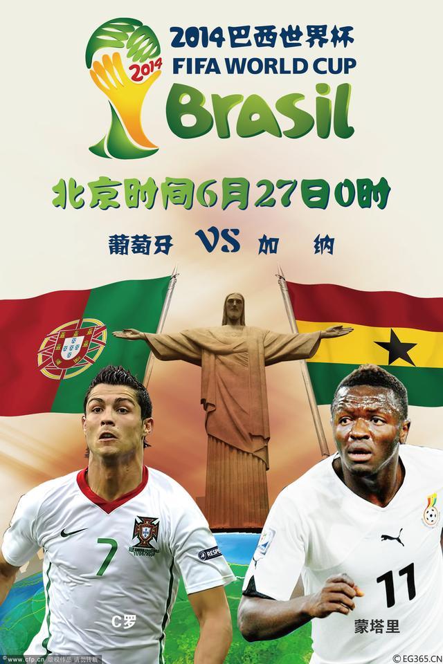 葡萄牙VS加纳前瞻:C罗告别?晋级看德国脸色