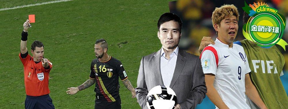 《金哨评球》比利时进球应无效