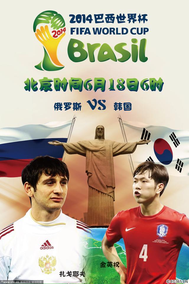 俄罗斯VS韩国前瞻:出线关键战 两大新星对决