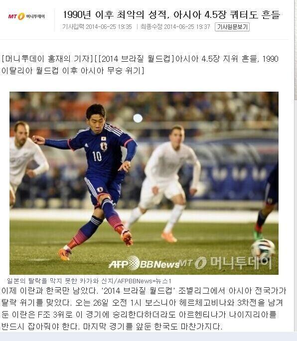 韩媒号脉亚洲队低迷原由 打法落伍已输起跑线