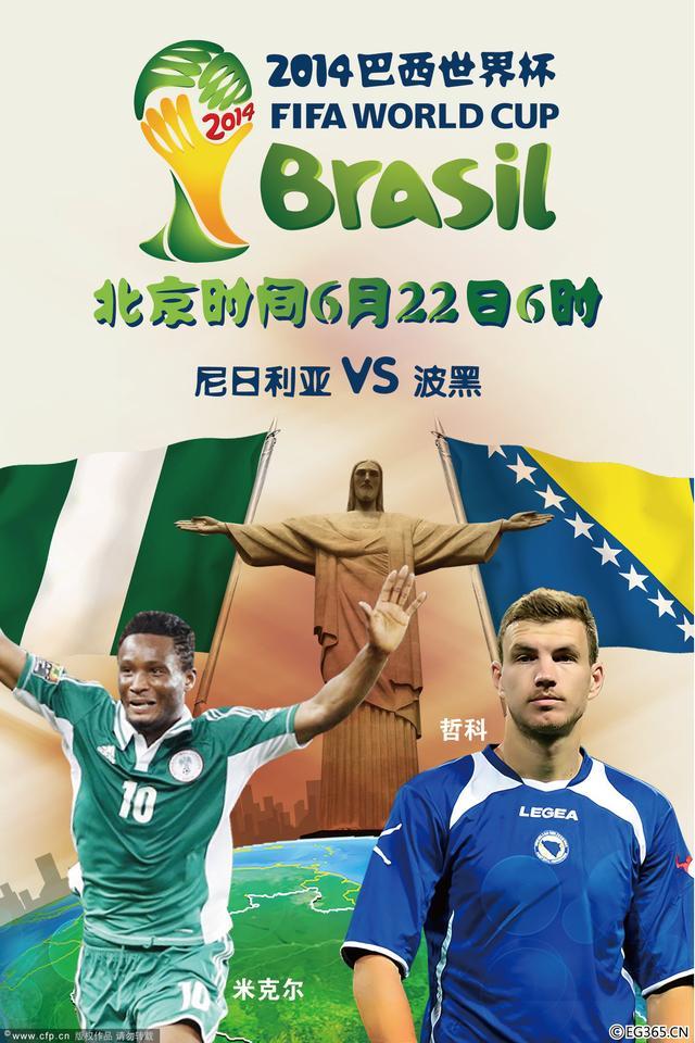 尼日利亚VS波黑前瞻:争小组第二 哲科盼开斋