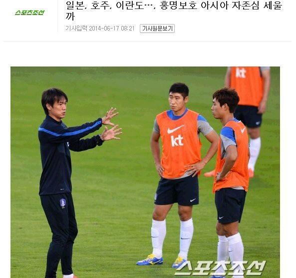韩媒:亚洲球队无胜绩 韩国队将捍卫地区尊严
