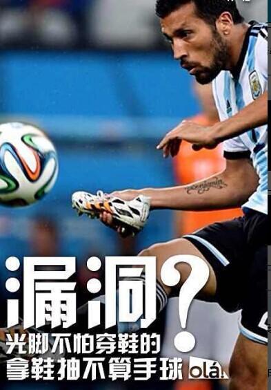 阿根廷后卫用手拿球鞋解围! 鞋若碰球算手球