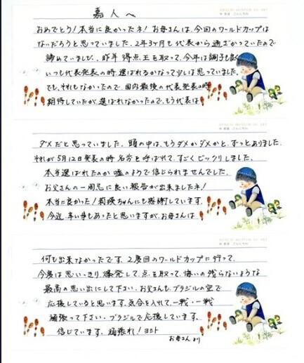 日本国脚母亲感人家书:父亲在天堂为你加油