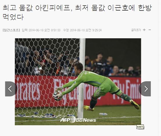 韩媒评韩俄焦点战汇总 称这种表现配得上16强