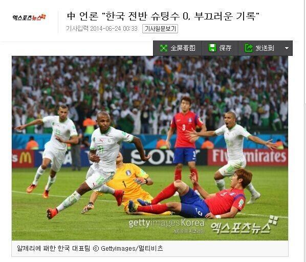 韩球迷反击中国媒体指责 全球就你们没资格骂