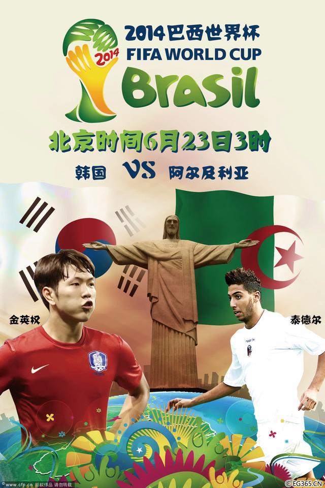 韩国VS阿尔及利亚前瞻:亚非对决太极虎争胜