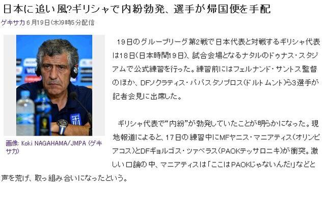 日媒曝希腊队发生内乱 主教练约谈两当事人