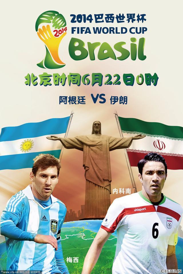 阿根廷VS伊朗前瞻:获胜便晋级 梅西刷进球?