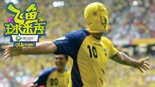 完整版:世界杯感动瞬间 J罗人生赢家