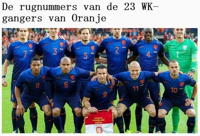 荷兰队公布球衣号码:范佩西9号 罗本11号