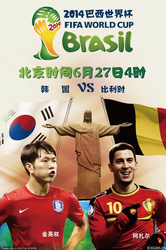 韩国VS比利时前瞻:比利时轮休 韩国盼奇迹