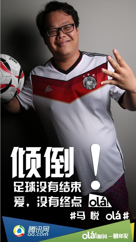 小编马悦:倾倒!足球没有结束 爱没有终点