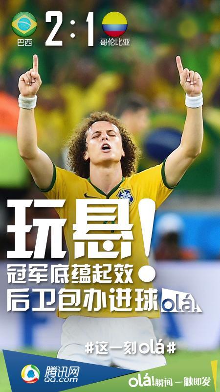 网友议世界杯:德国闪击法国 巴西进球靠后卫