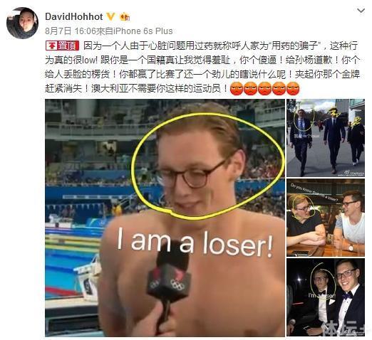 澳媒发起投票:近9成网友认为霍顿应向孙杨道歉