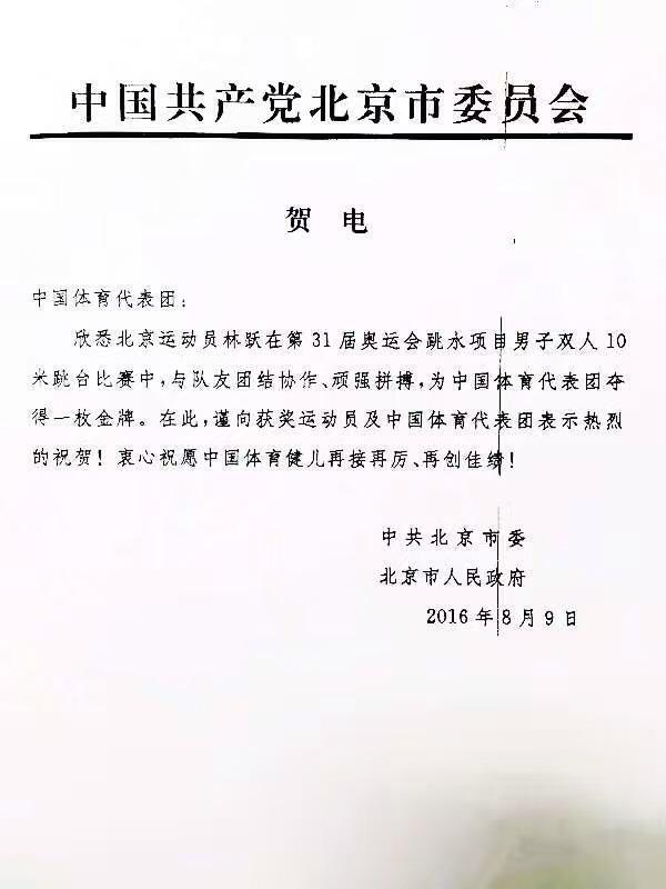 北京市政府发贺电祝贺林跃夺冠 期望再创佳绩