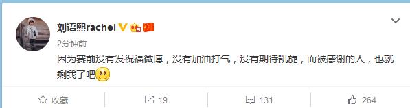 中国女排夺金刘语熙邀功:幸亏赛前没祝福加油