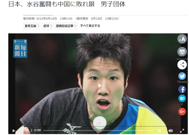 日媒绝望!中国乒乓球不可战胜 马龙简直无敌