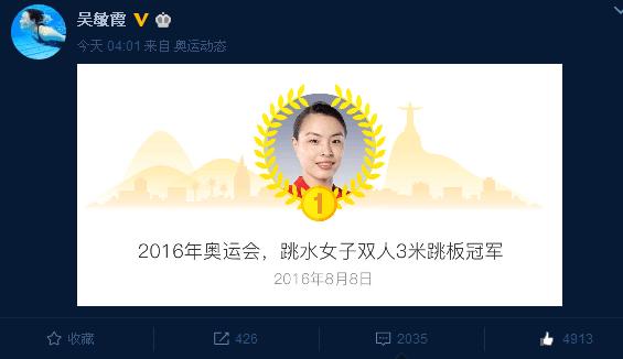 吴敏霞施廷懋展现默契 搭档同晒奥运夺金图片