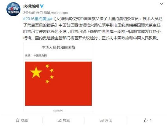 女排颁奖式中国国旗又错 里约奥组委:检讨致歉