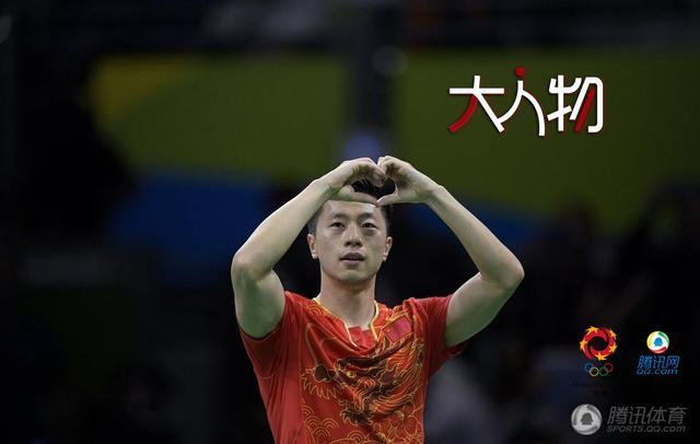 大人物-马龙:10年!中国队长是怎样炼成的