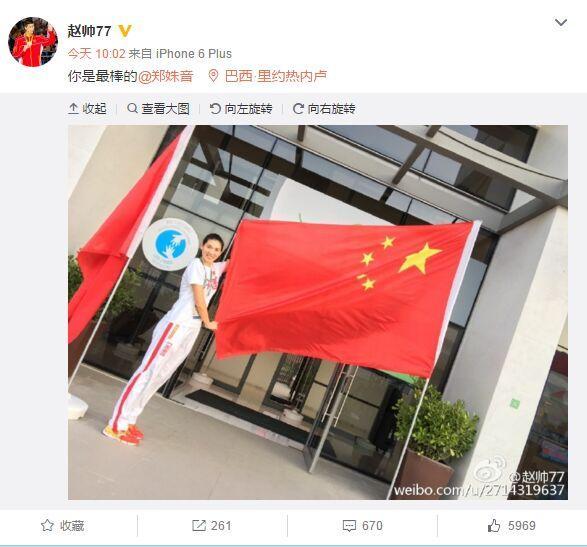 赵帅社交网络恭喜女友郑姝音夺金:你是最棒的