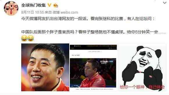 """刘国梁回应""""不懂球""""乌龙 笑称单打完胜马龙"""