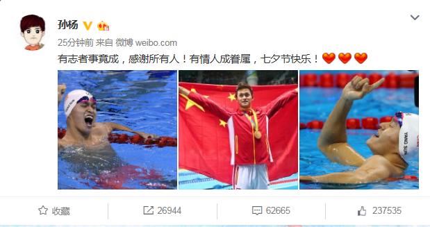 孙杨微博获赞超国足道歉 网友:领军中国体育