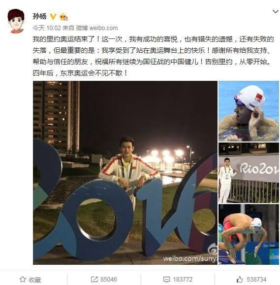 孙杨致谢网友:遗憾失落都从零开始 东京再见