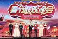 2018湖南卫视春晚收视霸气夺冠 占据话题榜第一