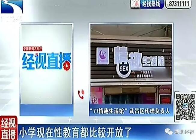 武汉一成人用品店开在视频旁现小学已介入_大工商美女穿在家情趣内衣图片