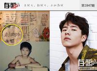 存照:明星儿时同学录:鹿晗喜欢写英文,Baby梦想成为万人迷