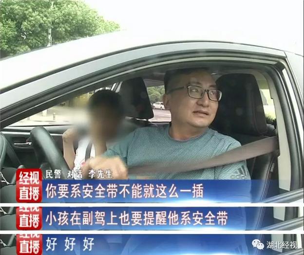 副驾驶不系安全带也会被罚款 武汉已有多人被罚